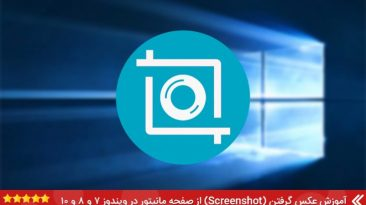 گرفتن عکس از صفحه مانیتور