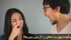 چگونه بوی بد دندان را از بین ببریم