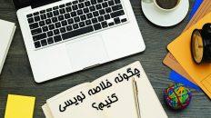 چگونه خلاصه نویسی کنیم؟