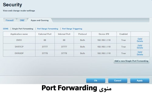 منوی port forwarding