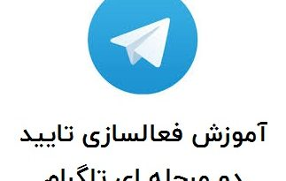 آموزش فعال سازی تایید دو مرحله ای تلگرام