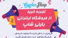 معرفی فروشگاه اینترنتی بایلی شاپ
