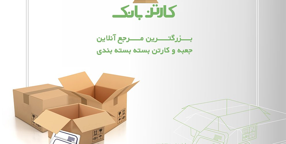 معرفی فروشگاه اینترنتی کارتن بانک